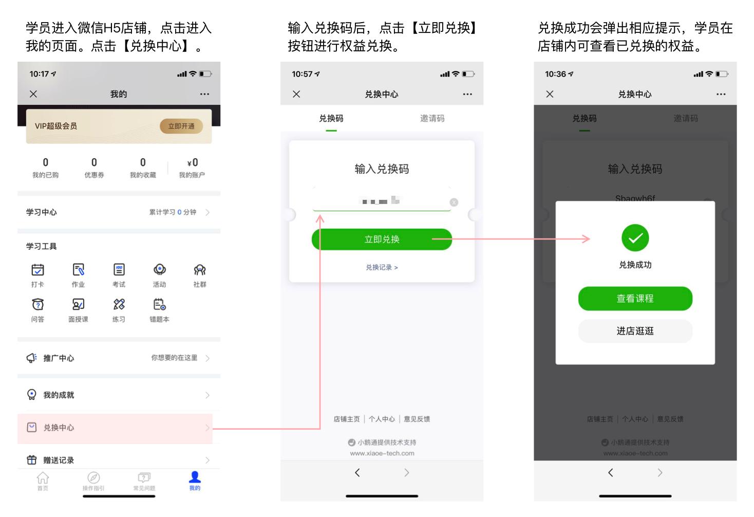 小鹅通内容付费系统兑换码使用教程(图6)