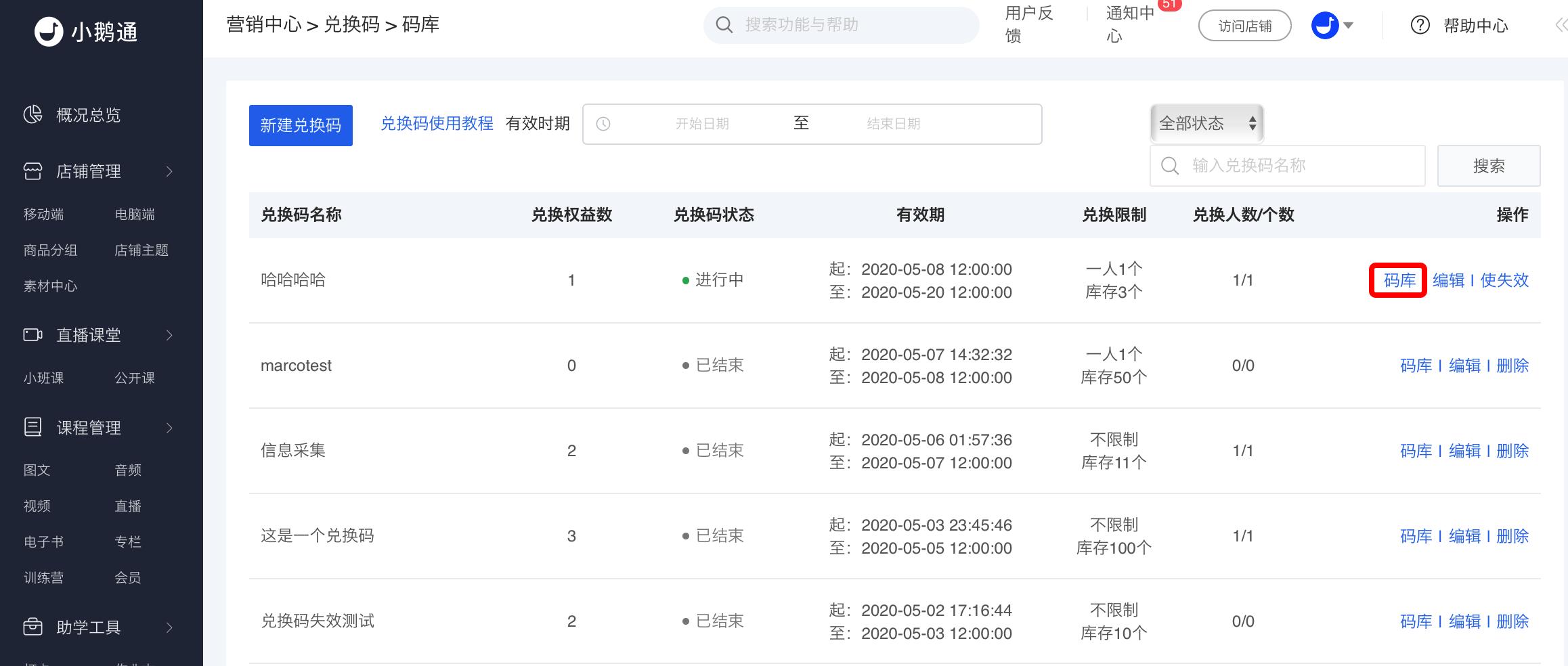 小鹅通内容付费系统兑换码使用教程(图4)