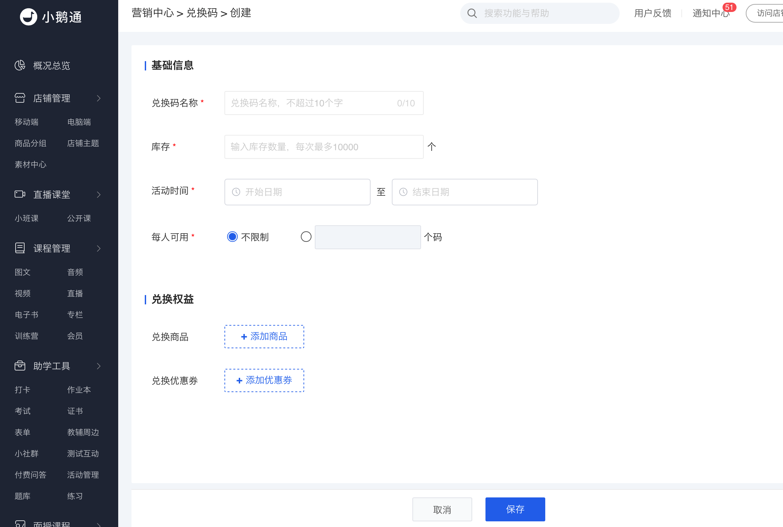 小鹅通内容付费系统兑换码使用教程(图3)
